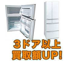 伊達な出張買取キュリオ、冷蔵庫を高値買取強化中!