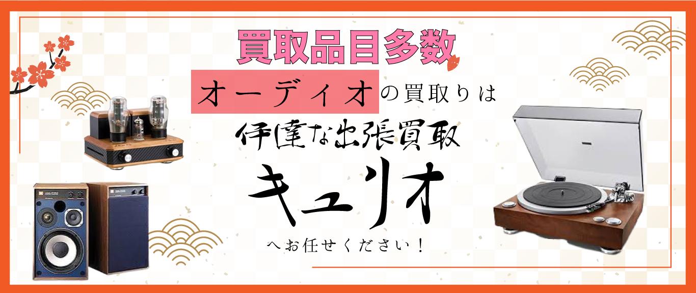 仙台市内のオーディオ買取は「伊達な出張買取キュリオ」までご連絡ください。買取品多数。高値で買取ます。