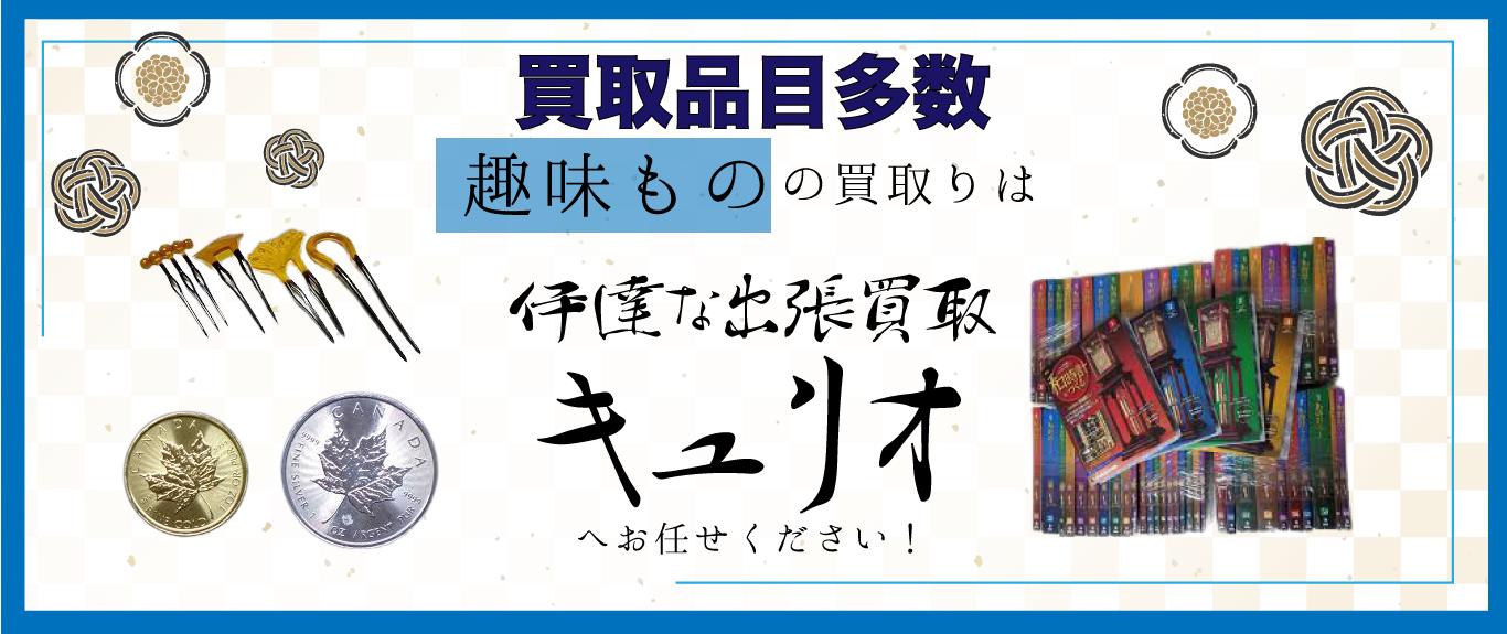仙台市内の買取は「伊達な出張買取キュリオ」までご連絡ください。買取商品多数!高値で買取ます。