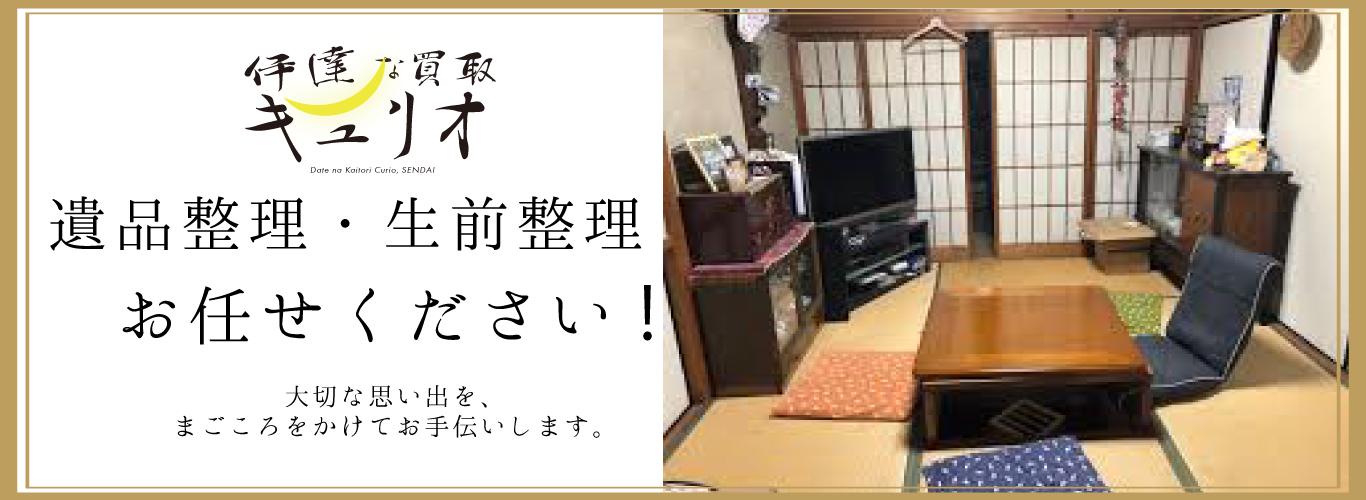 仙台市内の遺品整理・生前整理は「伊達な出張買取キュリオ」までご連絡ください。まごころこめて対応いたしますので、安心してお任せください。
